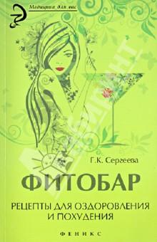 Фитобар. Рецепты для оздоровления и похудения рецепты коктейлей для чайников