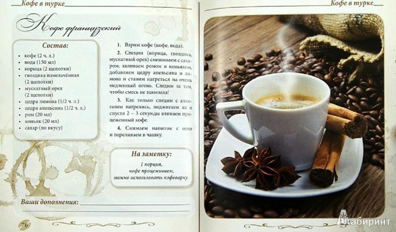 Иллюстрация 1 из 40 для Кофе в турке. 50 уникальных рецептов - Герман Токарев   Лабиринт - книги. Источник: Лабиринт