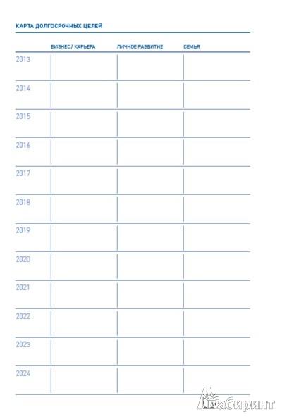 ежедневник глеба архангельского 2014 скачать pdf