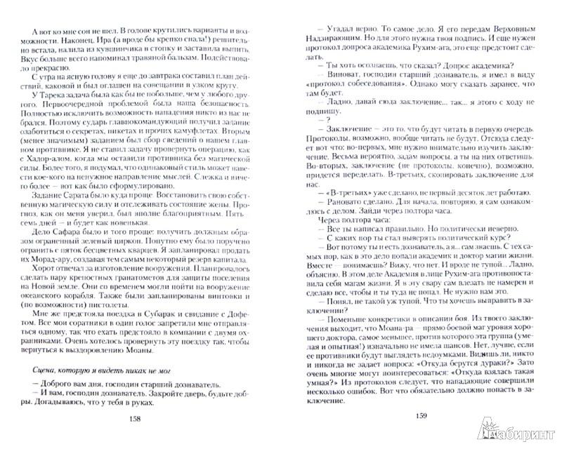 Иллюстрация 1 из 6 для Негатор. Исправление неправильного попаданца - Алексей Переяславцев | Лабиринт - книги. Источник: Лабиринт