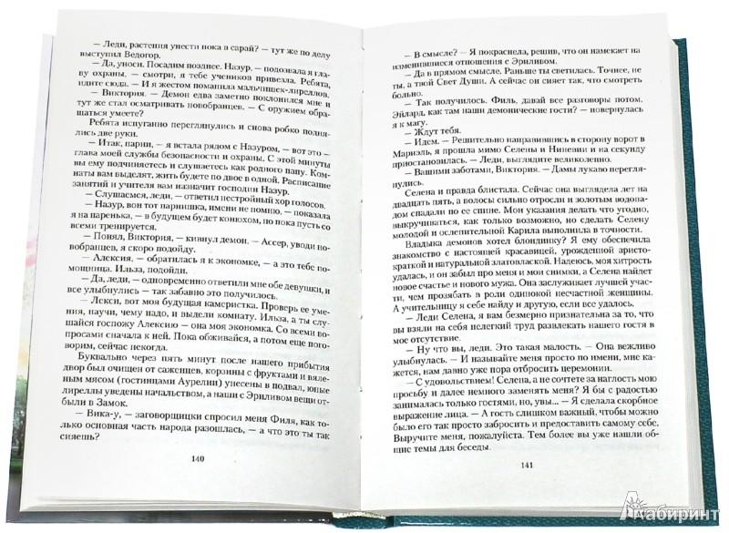 Иллюстрация 1 из 17 для Дом на перекрестке 3. Под небом четырех миров - Милена Завойчинская   Лабиринт - книги. Источник: Лабиринт