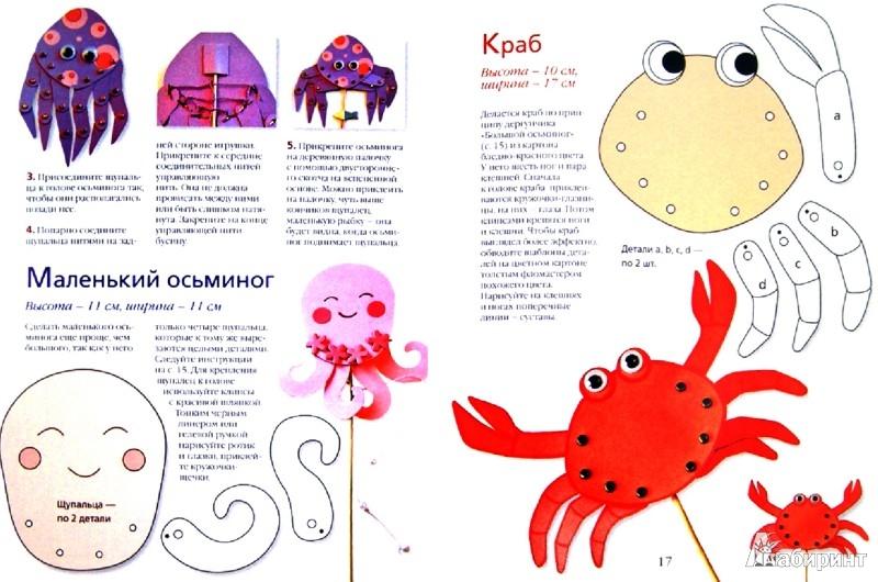 Иллюстрация 1 из 15 для Игрушки-дергунчики - Вероника Подгорная | Лабиринт - книги. Источник: Лабиринт