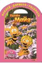 Пчелка Майя. Наклей, дорисуй и раскрась! (№1342) русакова а ред наклей и раскрась нр 14063 пчелка майя 16 цветных наклеек внутри