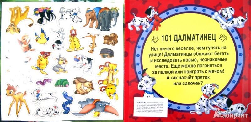 Иллюстрация 1 из 14 для Веселые зверушки. Книжка с магнитными картинками   Лабиринт - книги. Источник: Лабиринт