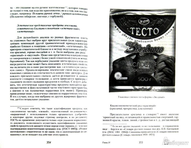 Иллюстрация 1 из 8 для Еда по-русски в зеркале языка - Иссерс, Долешаль, Китайгородская, Розанова, Вайс, Куммер, Хоффманн, Райтмайр, Занадворова | Лабиринт - книги. Источник: Лабиринт