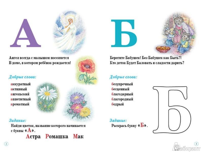 Иллюстрация 1 из 20 для Еня и Еля. Азбука - Анна Гончарова   Лабиринт - книги. Источник: Лабиринт
