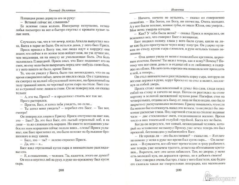 Иллюстрация 1 из 44 для Малое собрание сочинений - Евгений Замятин   Лабиринт - книги. Источник: Лабиринт