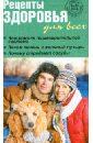 Рецепты здоровья для всех. №1(9) 2014 печень и желчный пузырь