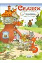 Сказки в иллюстрациях Германа и Елены Огородниковых