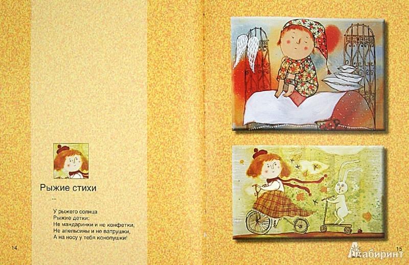 Иллюстрация 1 из 27 для Времена года. Стихи - Елена Григорьева | Лабиринт - книги. Источник: Лабиринт