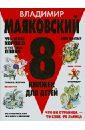 8 книжек для детей, Маяковский Владимир Владимирович