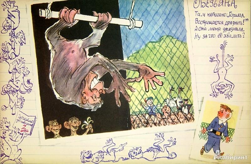 Иллюстрация 1 из 25 для Тетрадь Володи Лапина - Владимир Лапин | Лабиринт - книги. Источник: Лабиринт