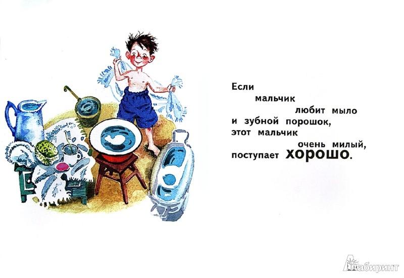 Иллюстрация 1 из 9 для Что такое хорошо и что такое плохо - Владимир Маяковский | Лабиринт - книги. Источник: Лабиринт