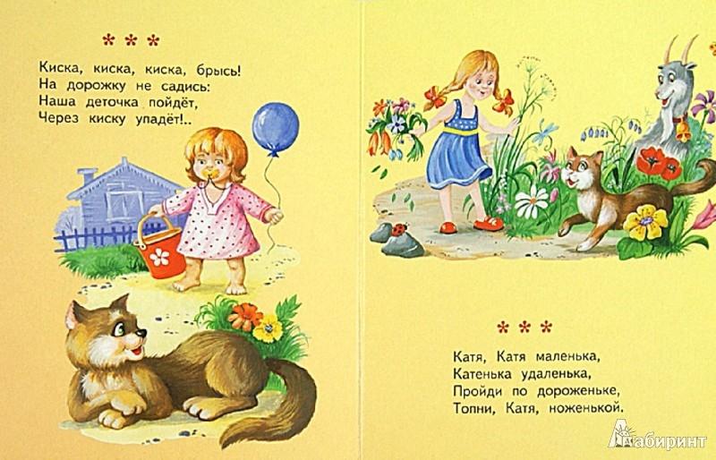 Иллюстрация 1 из 10 для Стихи, песенки, потешки | Лабиринт - книги. Источник: Лабиринт