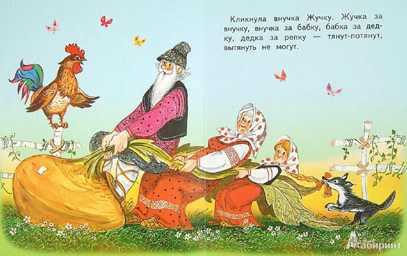 Иллюстрация 1 из 30 для Репка | Лабиринт - книги. Источник: Лабиринт