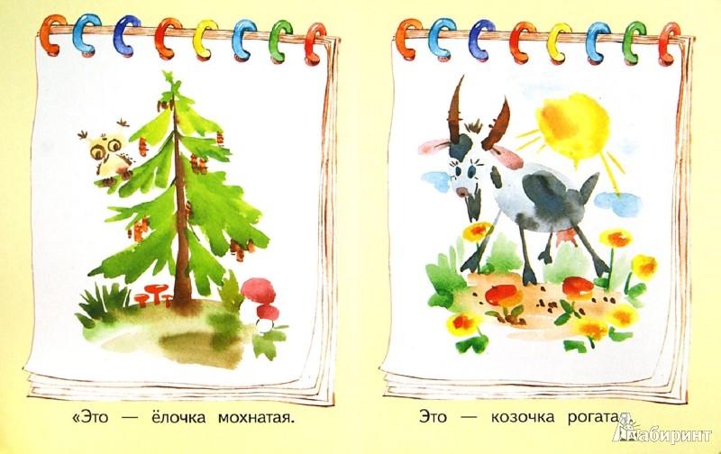 Иллюстрация 1 из 14 для Закаляка - Корней Чуковский | Лабиринт - книги. Источник: Лабиринт