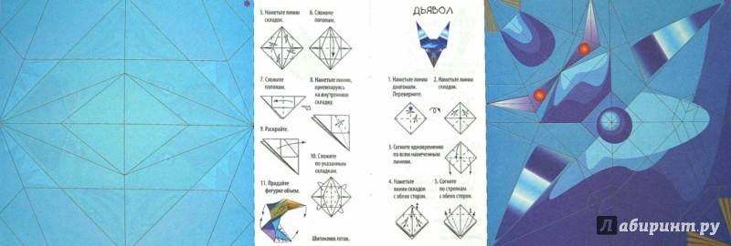 Иллюстрация 1 из 13 для Оригами. Монстрики - Нина Острун | Лабиринт - книги. Источник: Лабиринт