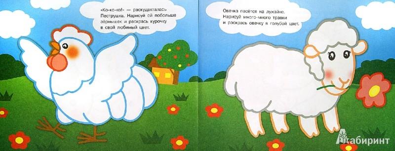 Иллюстрация 1 из 12 для Животные. Большая книга раскрасок для самых маленьких | Лабиринт - книги. Источник: Лабиринт