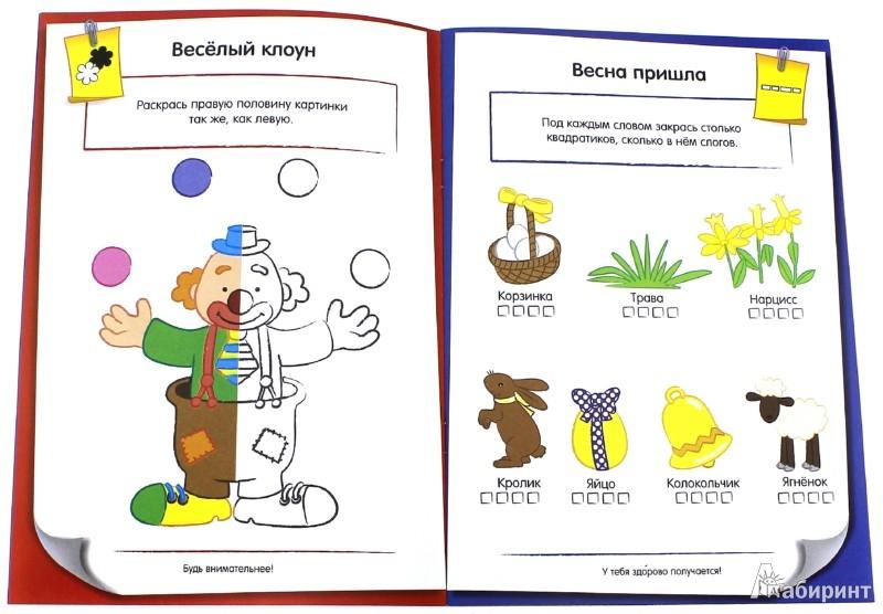 Иллюстрация 1 из 12 для Веселые сообразилки. Красная   Лабиринт - книги. Источник: Лабиринт