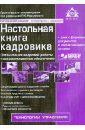 Настольная книга кадровика (+CD)