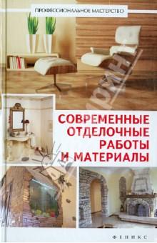 Современные отделочные работы и материалы. Практический справочник