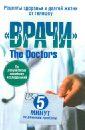 Рецепты здоровья и долгой жизни от телешоу Врачи бакушева е пер рецепты здоровья и долгой жизни от телешоу врачи