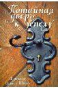Скавел-Шинн Флоренс Потайная дверь к успеху феллер е потайная дверь