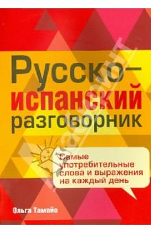 Русско-испанский разговорник положенцева л д сост русско испанский разговорник