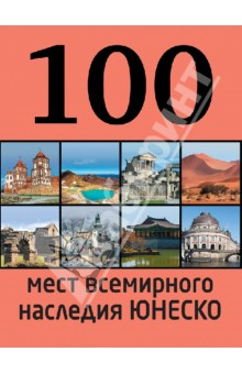 100 мест всемирного наследия Юнеско
