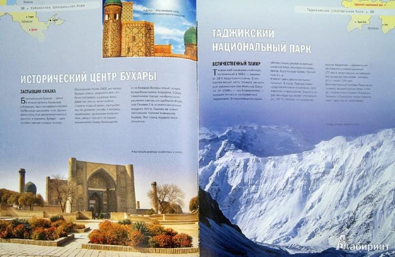 Иллюстрация 1 из 23 для 100 мест всемирного наследия Юнеско - Елизавета Утко | Лабиринт - книги. Источник: Лабиринт