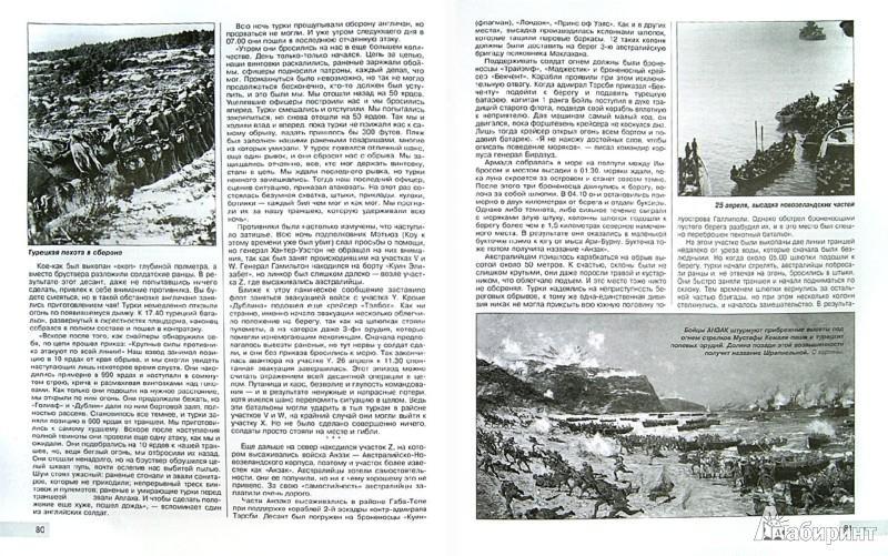 Иллюстрация 1 из 8 для Дарданеллы 1915: Самое кровавое поражение Черчилля - Александр Больных   Лабиринт - книги. Источник: Лабиринт