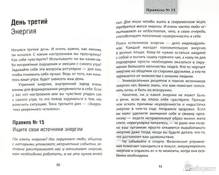 Иллюстрация 1 из 2 для Как развить уверенность в себе за 7 дней. 50 простых правил - Оксана Сергеева | Лабиринт - книги. Источник: Лабиринт