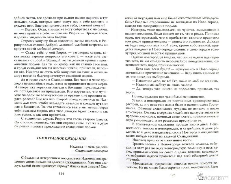Иллюстрация 1 из 23 для Рюрик - викинг - Александр Красницкий | Лабиринт - книги. Источник: Лабиринт