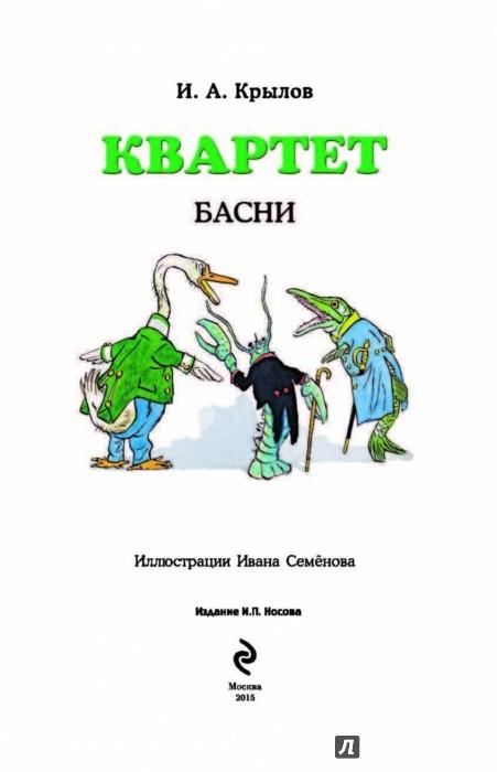 Иллюстрация 1 из 26 для Квартет. Басни - Иван Крылов | Лабиринт - книги. Источник: Лабиринт