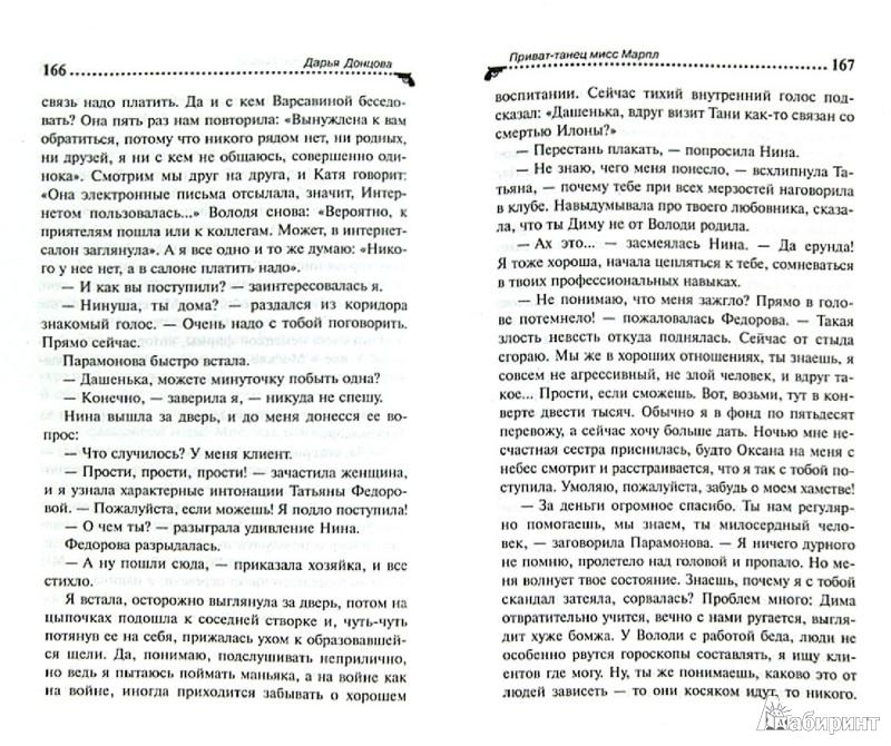 Иллюстрация 1 из 23 для Приват-танец мисс Марпл - Дарья Донцова | Лабиринт - книги. Источник: Лабиринт