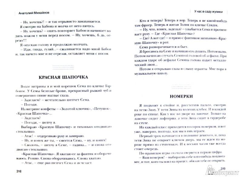 Иллюстрация 1 из 22 для У нас в саду жулики - Анатолий Михайлов | Лабиринт - книги. Источник: Лабиринт