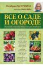 скачать электронную книгу Все о саде и огороде. Полная современная энциклопедия