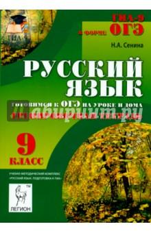 Русский язык. 9 класс. Готовимся  к ОГЭ на уроке и дома. Тренировочная тетрадь
