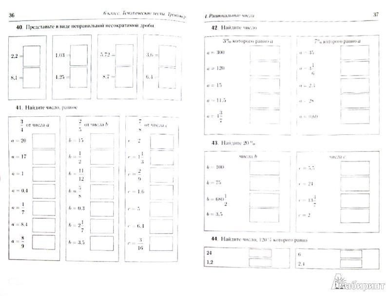 Итоговый тест математика 6 класс