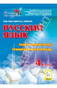 Русский язык. 4 класс. Тематические тесты. Тренировочная тетрадь
