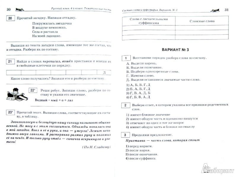 по сенина класс тетрадь решебник русскому языку тренировочная 9