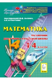 Математика. 1-4 классы. Справочник для ученика начальных классов