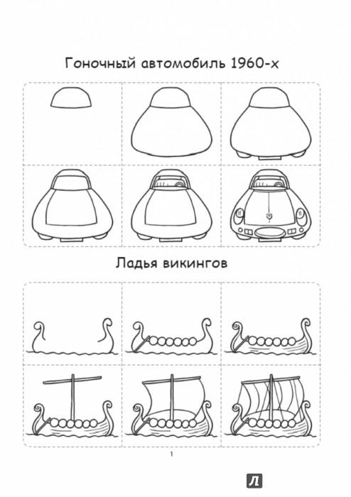 Иллюстрация 1 из 17 для 404 забавных рисунка   Лабиринт - книги. Источник: Лабиринт