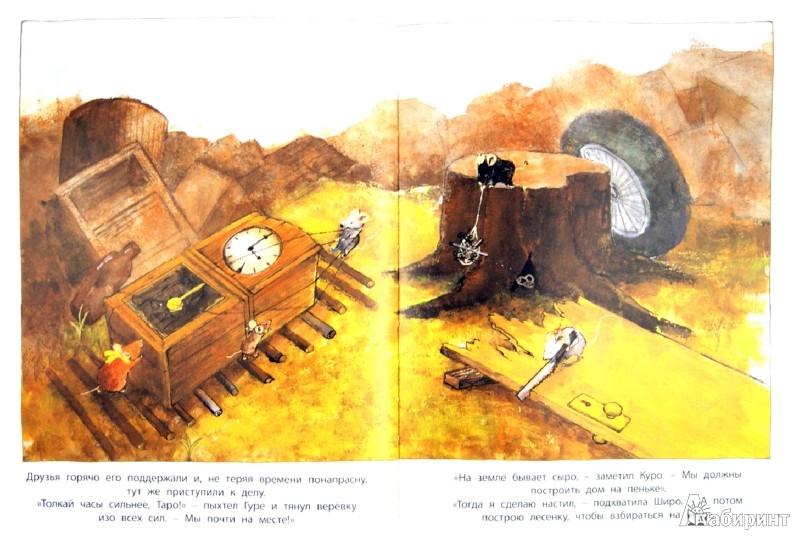 Иллюстрация 1 из 20 для Мышкин дом - Чисато Таширо   Лабиринт - книги. Источник: Лабиринт