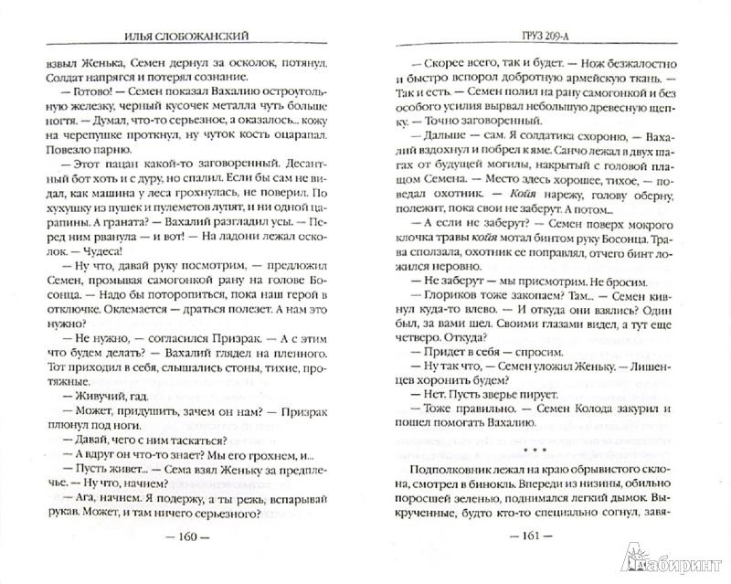 Иллюстрация 1 из 15 для Груз 209 А - Илья Слобожанский   Лабиринт - книги. Источник: Лабиринт