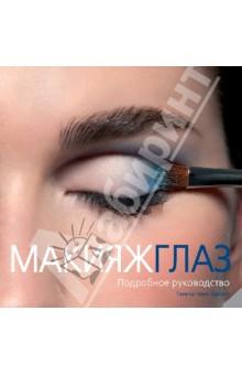 Макияж глаз. Подробное руководство браун бобби макияж глаз