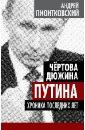 Пионтковский Андрей Андреевич Чертова дюжина Путина. Хроника последних лет