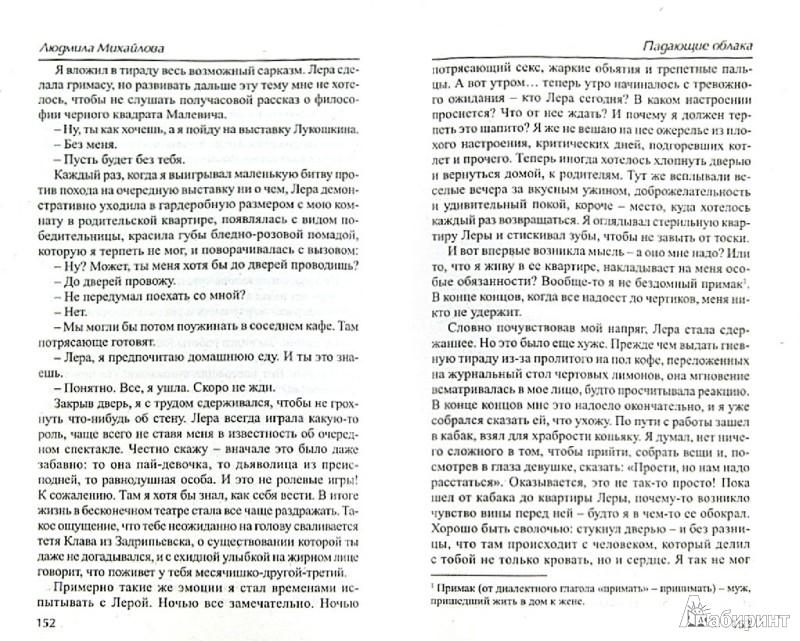 Иллюстрация 1 из 3 для Падающие облака - Людмила Михайлова | Лабиринт - книги. Источник: Лабиринт