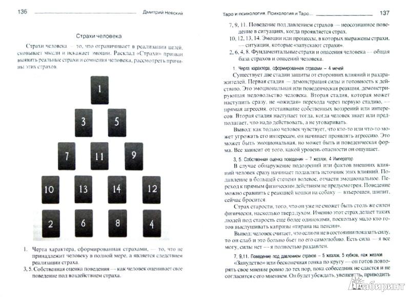 Иллюстрация 1 из 63 для Таро и психология. Психология и Таро. Теория, практика, практичность - Дмитрий Невский | Лабиринт - книги. Источник: Лабиринт