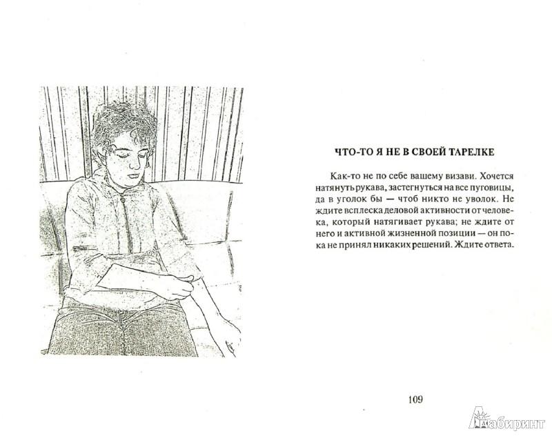 Иллюстрация 1 из 3 для Полный справочник жестов, знаков и мимических сигналов - Таисия Краско | Лабиринт - книги. Источник: Лабиринт
